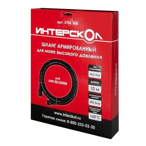 Шланг армированный - 10м для АМ130/2500В