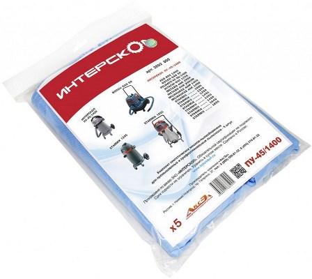 Многоразовый мешок для ПУ-45/1400