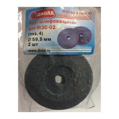 Круг шлифовальный МЗС-02-2, d-59,5 мм. (2 шт.)