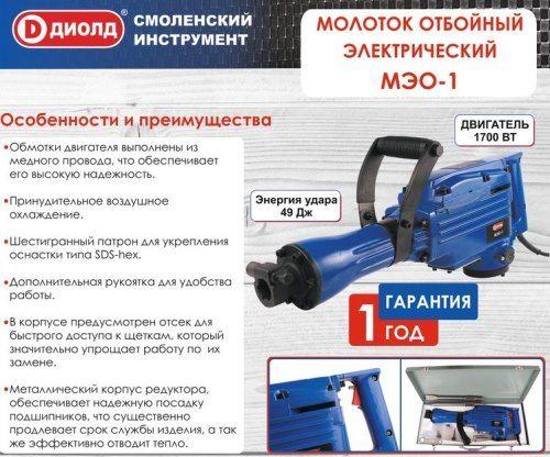 Молоток отбойный электрический, 1700Вт., 220В., 50Гц., SDS-hex, 1900уд./мин.,49 Дж., коллектор.