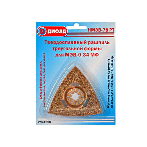 Рашпиль твердосплавный треуг.формы для МЭВ-0,34 МФ,78*78*78 мм., шлиф. шпатлевки, плит.клея, дерева