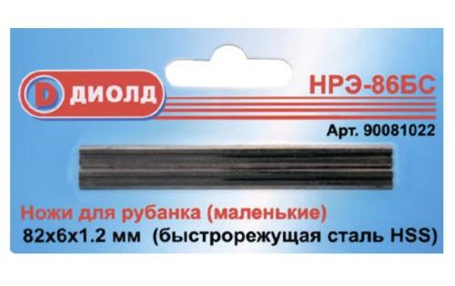 Ножи для рубанка НРЭ-86БС ДИОЛД (маленькие) б/сталь-HSS