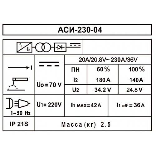 Аппарат сварочный инверторный, 230 А., 50 Гц., 6600 Вт., 70-10%В., 36В., 20-230 А.,1,6-5 мм.