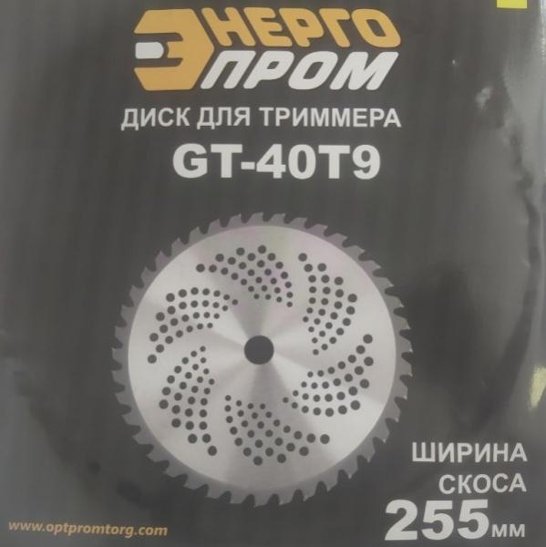 """Диск для триммера """"ЭНЕРГОПРОМ"""" GT-40T9"""