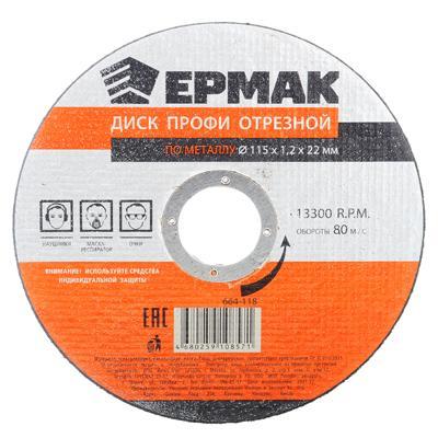 Профи Диск отрезной по металлу 115х1,2х22мм ЕРМАК