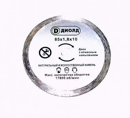 Диск пильный для ДП-0,45 МФ (круг алм.) с алмазным напылением