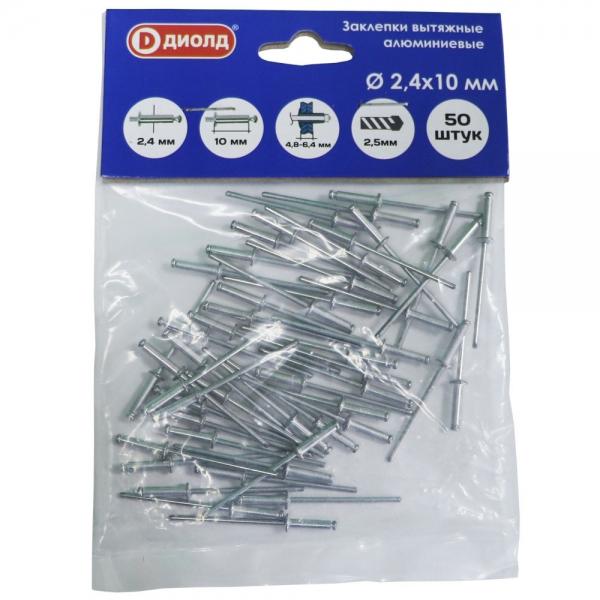 Заклепки вытяжные алюминиевые d-2.4x10 мм, 50 шт.