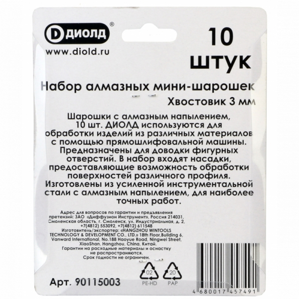 Набор мини-шарошек алмазных 10шт., хвостовик 3мм, ДИОЛД