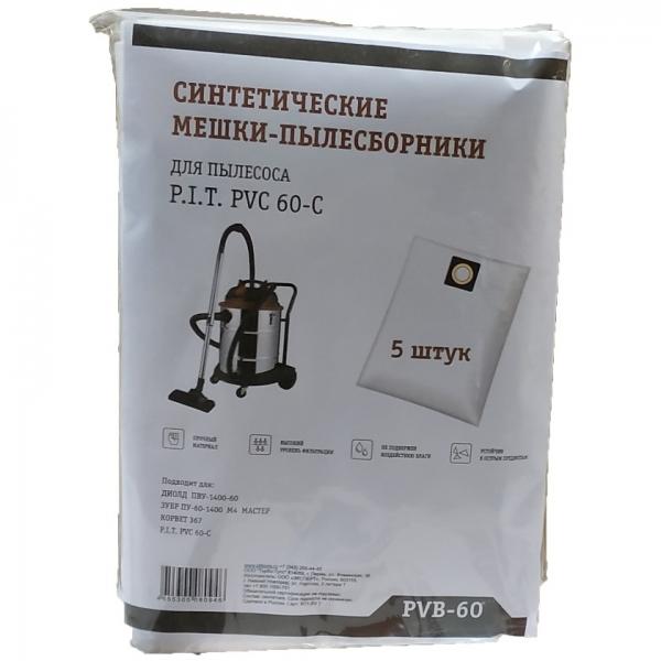 Мешки для пылесоса P.I.T., синтетические, крепление пластиковое, не боятся мокрой пыли, 5 шт в упак., 60 л.