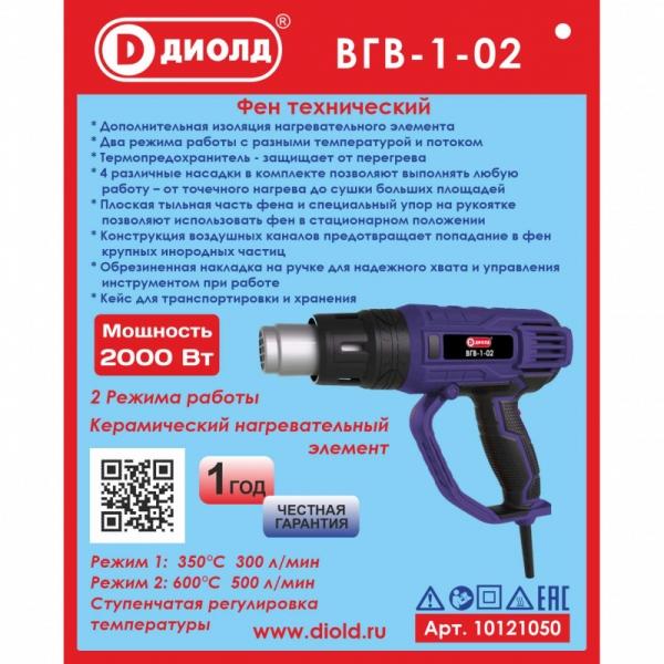 Воздухогрейка горячего воздуха, 2000 Вт, 220В/50Гц, однофазный двигатель, 2 режима 300 л/мин, 500 л/мин