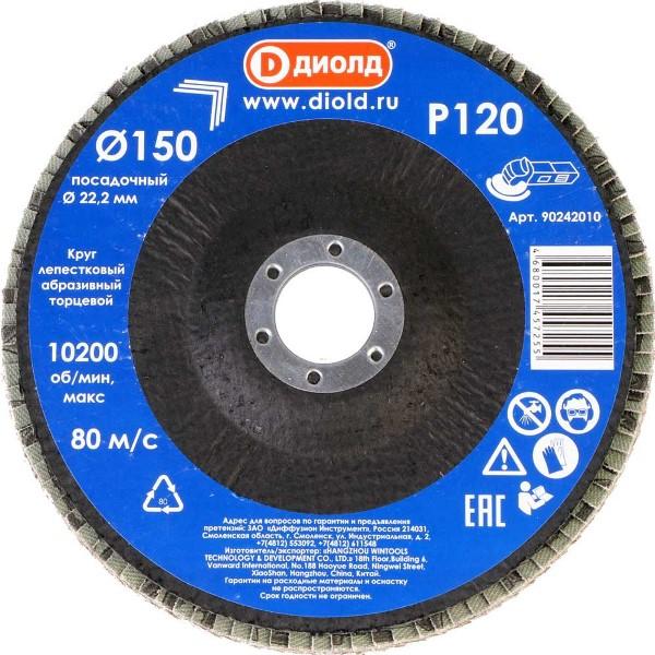 Круг лепестковый абразивный торцевой d 150 x 22,2мм, P120