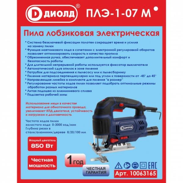 Пила лобзиковая электрическая, 850 Вт, 220 В, 50 Гц, 0-3000 ход/мин, 18 мм.