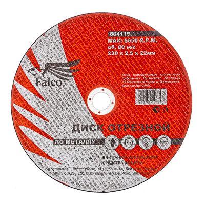 Диск отрезной по металлу 230х2,5х22мм FALCO