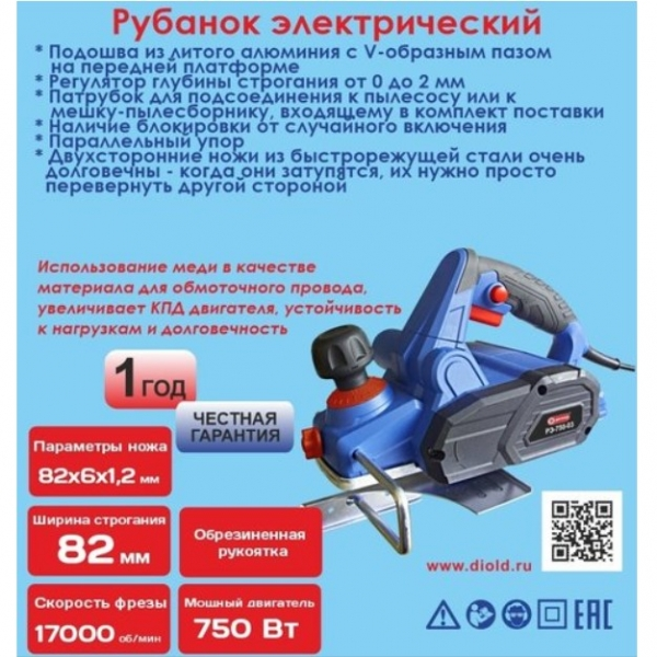 Рубанок ручной электрический, 750 Вт., 220В., 50Гц.