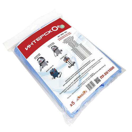 Бумажный фильтрующий мешок для ПУ-20/1000, 5 штук