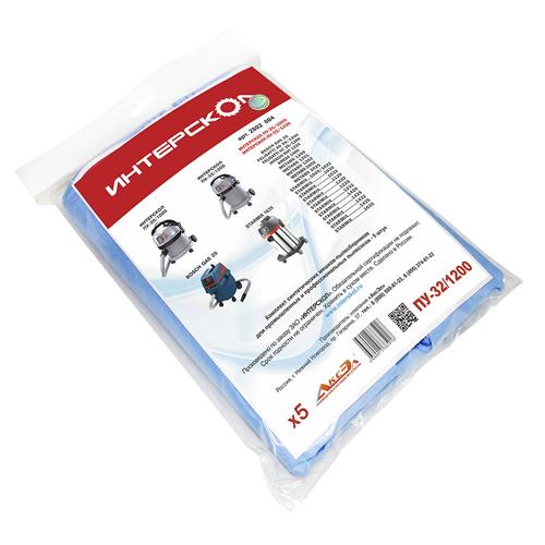 Бумажный фильтрующий мешок для ПУ-32/1200, 5 штук