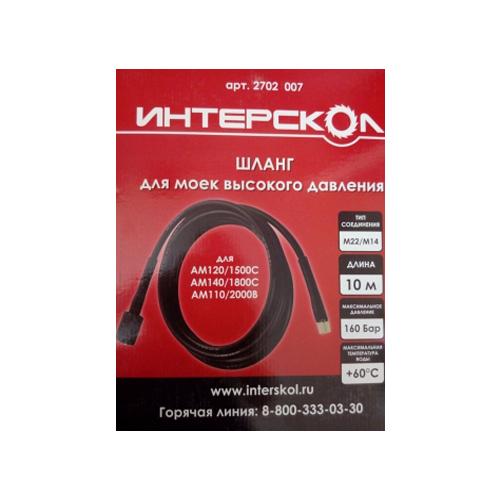 Шланг армированный - 10м для АМ120/1500С, АМ140/1800С, АМ110/2000В