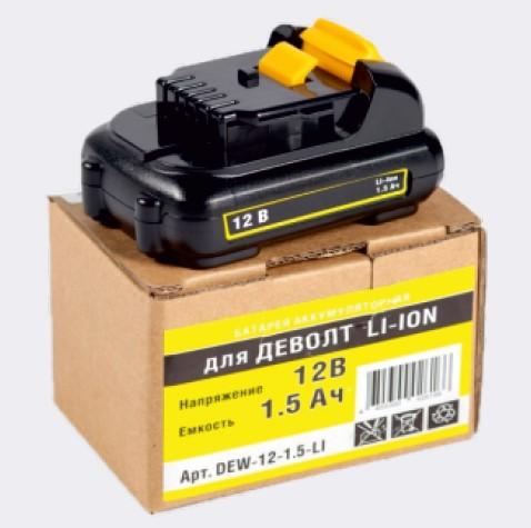 Аккумулятор, Li-ion, 12V, 1,5AН Dewalt ( DCB120, DCB121)