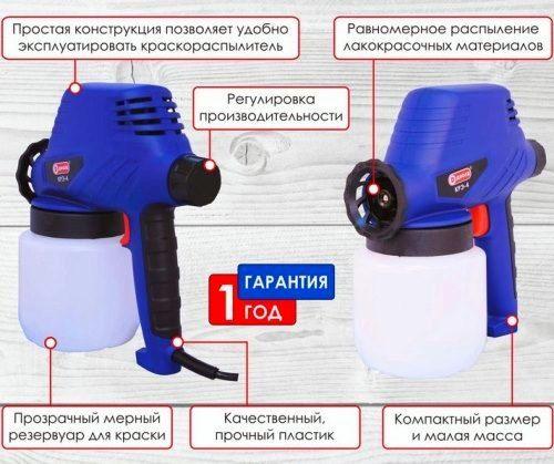 Краскораспылитель электрический, 120 Вт., 220 В., 50 Гц.,300 мл./мин., 800мл., сопло 0,8мм.