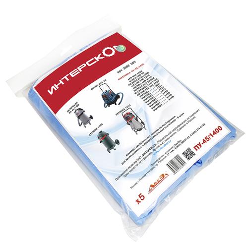 Комплект бумажных фильтрующих мешков для ПУ-45/1400, 5 штук