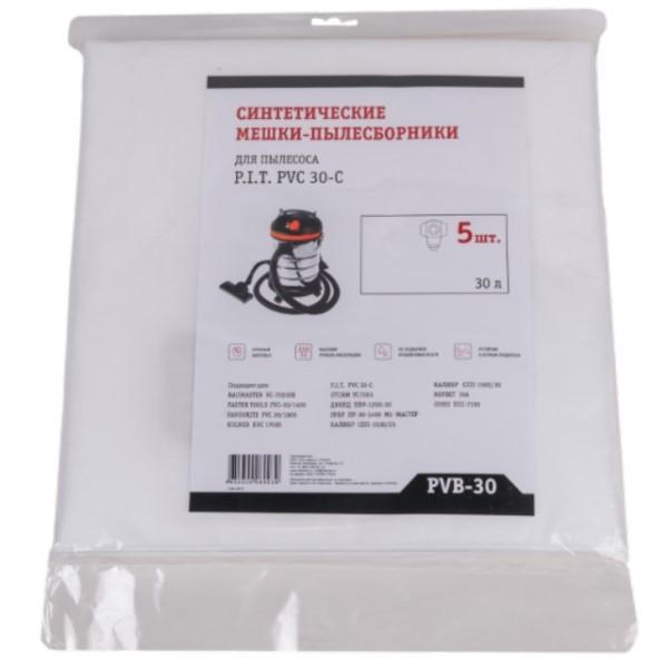 Мешки для пылесоса P.I.T., синтетические, крепление пластиковое, не боятся мокрой пыли, 5 шт в упак., 30 л.