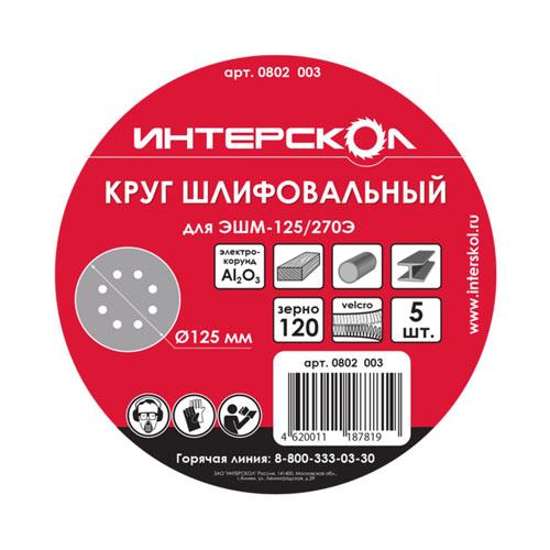 Круг шлифовальный для ЭШМ-125/270Э 125мм, (8отв.) Velcro
